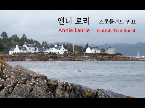 앤니 로리 - 스콧틀랜드 민요 Annie Laurie  Scottish Traditional Folk Song