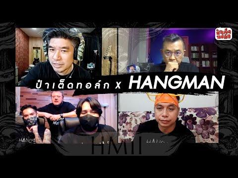 HANGMAN | ป๋าเต็ดทอล์ก SPECIAL EP.