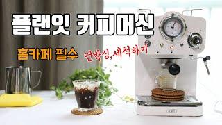 플랜잇 커피머신 언박싱, 세척방법, 라떼만들기