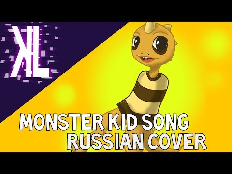 Monster Kid Song (Undertale) - Russian Cover (remake)