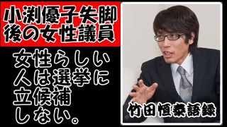一番総理大臣に近い女性議員と言われた、小渕優子議員。 彼女の失脚で、...