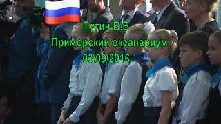 Посещение Приморского океанариума 2016 Выступление Президента Путина в сентябре 2016