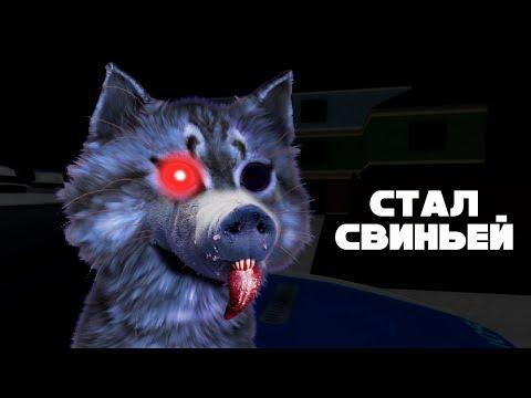 СТАЛ СВИНЬЕЙ в ПИГГИ / Piggy