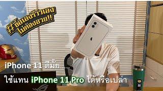 พิสูจน์ iPhone 11 ไม่โปร จอ กับกล้องต่างกับ 11 Pro แค่ไหน (แก้ไข)