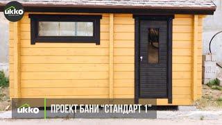 Впервые в России! Финские бани