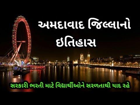Heritage City Ahmedabad History   अहमदावाद हेरिटेज सिटी का इतिहास   Ahmedabad No Itihas