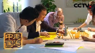 《走遍中国》 系列片《四海共潮生》 潮起潮归:华侨企业家是如何成为全球经济的领跑者?(2)20181204 | CCTV中文国际