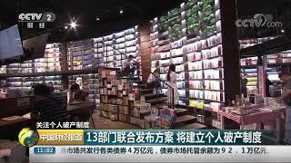 [中国财经报道]关注个人破产制度 13部门联合发布方案 将建立个人破产制度  CCTV财经