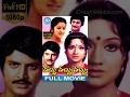 Dabbu Dabbu Dabbu Full Movie -  Mohan Babu | Murali Mohan | Radhika