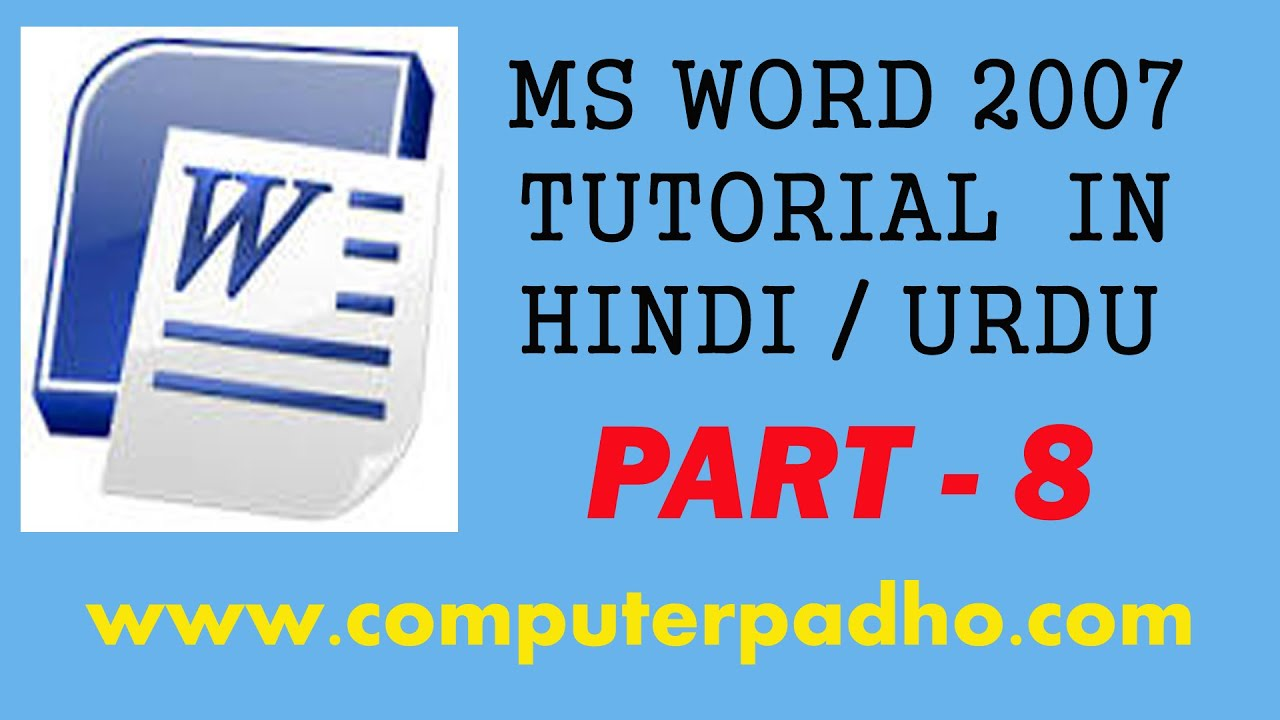 ms word tutorial in hindi urdu using cover page blank ms word 2007 tutorial in hindi urdu using cover page blank page page break etc options 8