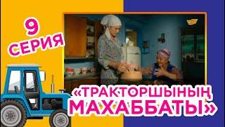 «Тракторшының махаббаты» 9 эпизод