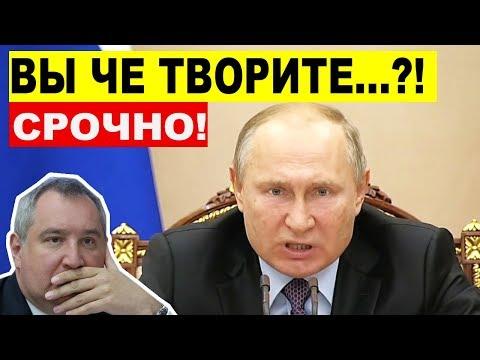 """Срочно! Путин ШОКИРОВАН масштабами ВОРОВСТВА на космодроме """"Восточный"""""""