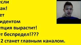Что если Собчак? станет президентом!