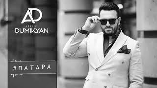 Video Arkadi Dumikyan- Patara /Аркадий Думикян -Патара download MP3, 3GP, MP4, WEBM, AVI, FLV Oktober 2018