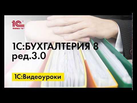Корректировка реализации прошлого периода в налоговом учете при УСН в 1С:Бухгалтерии 8