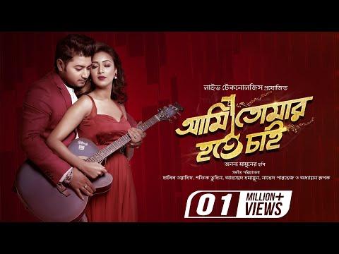Ami Tomar Hote Chai Title Track | Bappy | Bidya Sinha Saha Mim | Ami Tomar Hote Chai Bengali Movie
