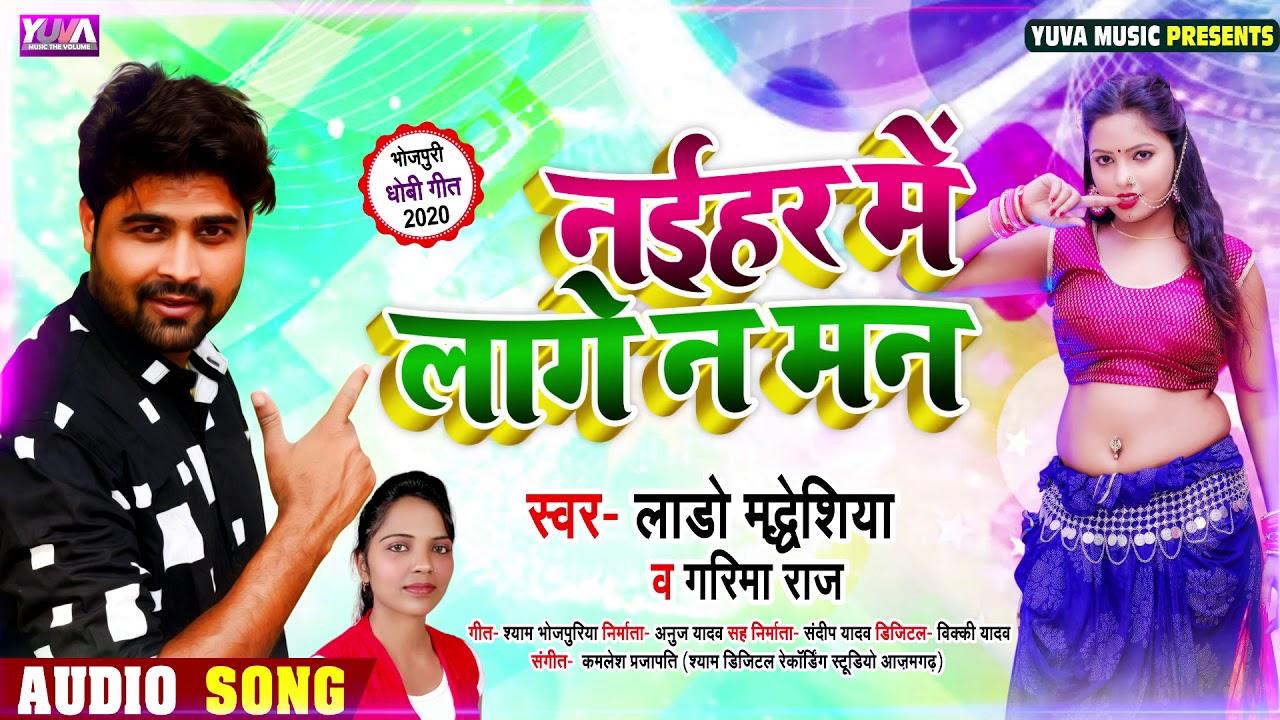 नईहर में लागे न मन | Lado Madhesiya , Garima Raj का भोजपुरी धोबी गीत | Bhojpuri Song 2020