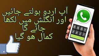 Speak in Urdu auto written in English! Amazing Whatsapp Trick