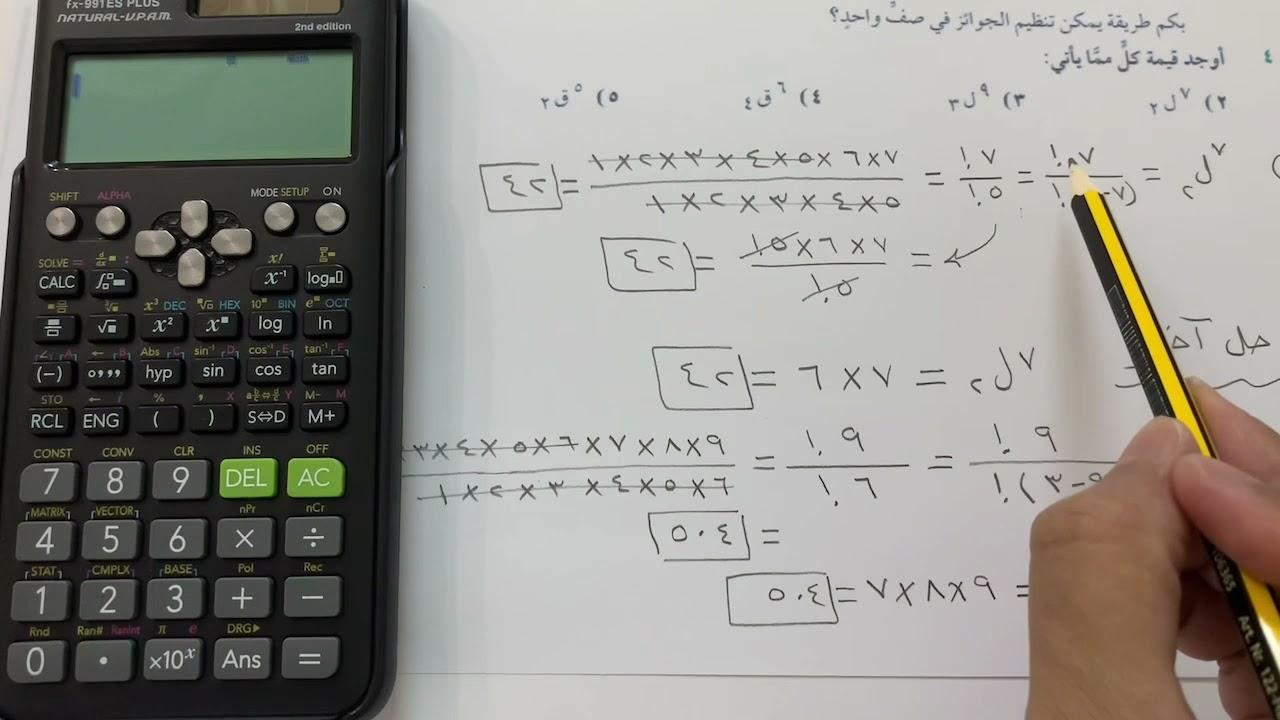 التباديل والتوافيق - رياضيات ثالث متوسط الفصل الثاني ١٤٤٢ هـ