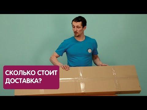 Сколько стоит доставка и другие вопросы по отправке грузов по России.