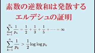 素数の逆数和が発散するエルデシュの証明