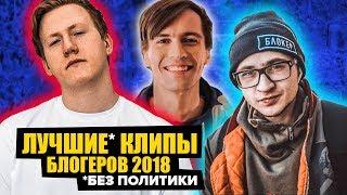 ЛУЧШИЕ КЛИПЫ БЛОГЕРОВ 2018 - nДАНЯ D.K. КАШИН, ЧЕТКИЙ ПАЦА, ДЖАРАХОВ