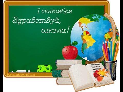 """Видео фильм """"1 сентября"""" Здравствуй школа №148 г ..."""