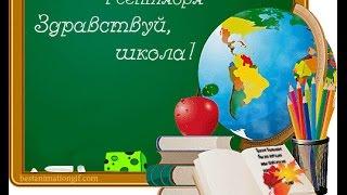 Видео фильм 1 сентября  Здравствуй школа №148 г.Днепропетровск