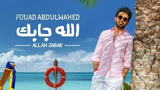 """فيديو.. فؤاد عبدالواحد يطلق أغنية """"الله جابك"""""""