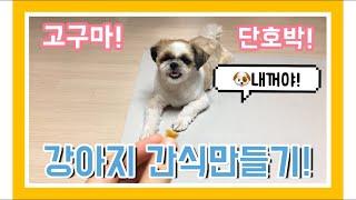 [시츄둘리]강아지 수제간식 만들기! 단호박, 고구마 -…