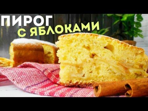Шарлотка с яблоками (96 рецептов с фото) - рецепты с