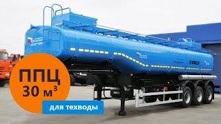 Полуприцеп-цистерна 30 м³ для техводы | ППЦ марки Уральского Завода Спецтехники
