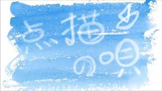ORIGINAL:点描の唄 映画「青夏 きみに恋した30日 」挿入歌 ~Mrs. GREEN APPLE (feat.井上苑子)~ 歌 (男)・MIX:ヲルタ・マフゼン ( @N_Wolta ) ...