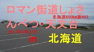 車中泊車DIY【道の駅ロマン街道しょさんべつ】北海道650km旅#02→初山別展望台も紹介します。