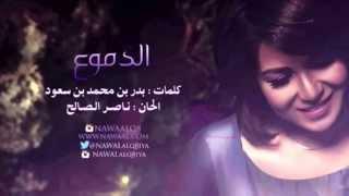 نوال الكويتية - الدموع | 2014 Nawal