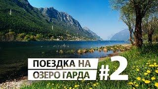 Путешествуем по озерам / Италия #2