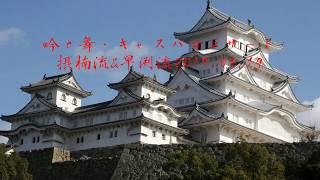 音声は2017.5.19に行われた「吟と舞・キャスパコンサート」にて出演の摂...