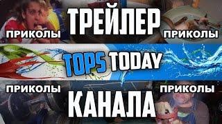 ПРИКОЛЫ ИЮЛЬ 2016 ► Трейлер Канала TOPS TODAY