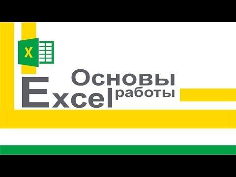 Создание формул в программе Excel (Обучение Excel - Урок 6)