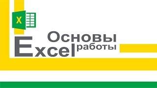 Видеокурс «Основы Microsoft Excel»