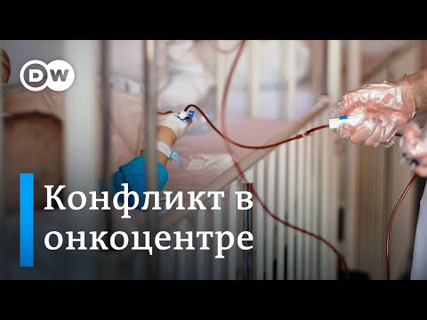 Протест врачей: почему сотрудники центра для больных раком детей увольняются. DW Новости (01.10.19)
