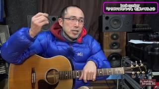 back number「クリスマスソング」を弾いてみよう 初心者のためのギター講座