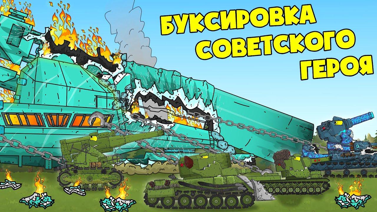 Спасение Советского Дориана - Мультики про танки
