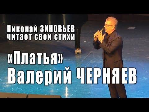 Поэт Николай Зиновьев читает стихи о любви. Песню «Платья» поёт актёр театра и кино Валерий Черняев.