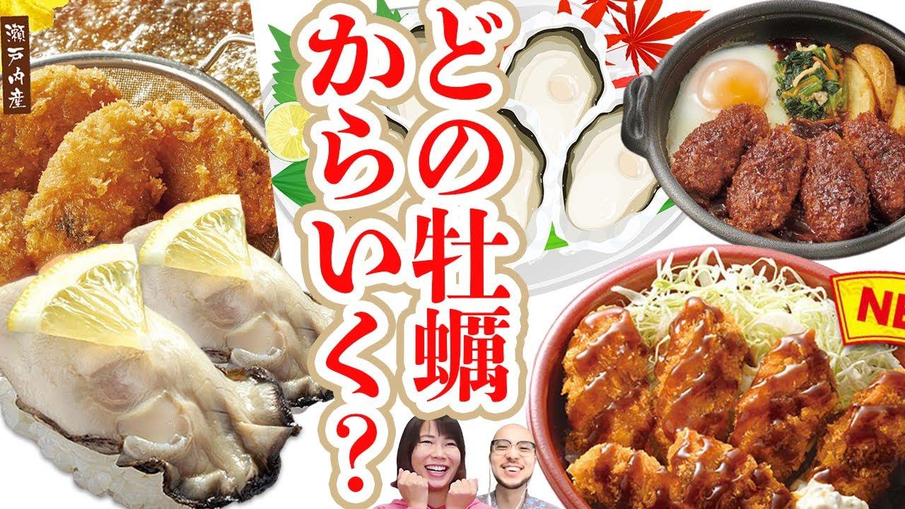 秋のウマいもの速報!カキフライに牡蠣のお寿司▽すたみな太郎「超盛」弁当「アスキーグルメNEWS」(2020年9月25日号)