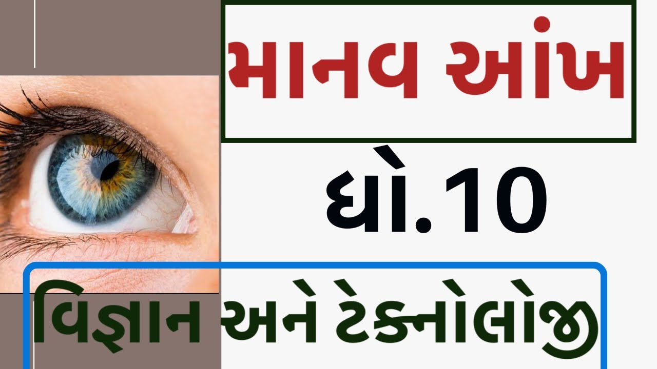 How we see structure and working of human eye in gujarati youtube how we see structure and working of human eye in gujarati ccuart Images