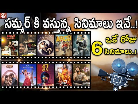 Tollywood Movies Releasing in Summer 2019 | Upcoming SummerTelugu Movies || Namaste Telugu