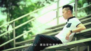 梁漢文 Edmond Leung - 用力一抱 Official MV - 官方完整版