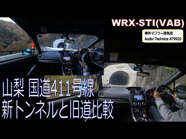 山梨 国道411号線 新トンネルと旧道比較 WRX STI