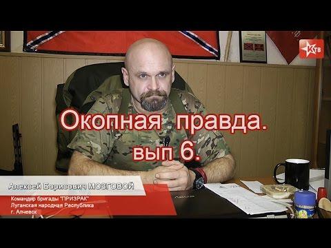 Командир бригады 'ПРИЗРАК'